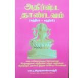 Athirsta Thandavam  - NT Krishna Chakravarthy