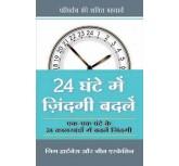 24 ghante mein zindagi badlein hindi