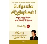 Think Big - Tamil -  Ryuho Okawa - Perithagave Sinthiyungal