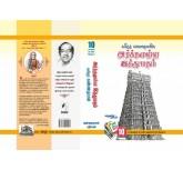 Arthamulla Hindu Matham -  Bind Volume (tamil)