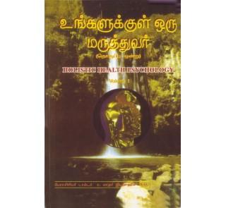 Holistic Health Psychology -tamil - Dr.Kadeer Ibraheem
