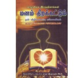 self awarness psychology (tamil) - Dr.Kadeer Ibraheem