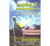 Self counselling Psychology (tamil) - Dr.Kadeer Ibraheem