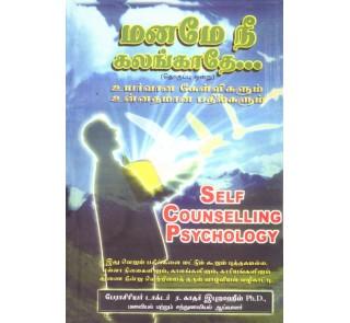 Self counselling Psychology (tamil) - Dr Kadeer Ibraheem - |Tamil