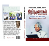 Thirupumunaigal - Abdul Kalam (Turning Points)