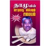 Damuvin Chettinadu Special Samayal  - Tamil