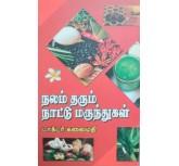 NALAM THARUM NATTU MARUNTHUGAL - Dr.KALAIMATHI