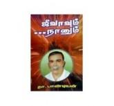 Jeevavum Nanum ( tamil book)