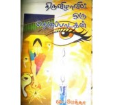 Thiruvizhavil Oru Therupaadagan (mu.metha tamil book)