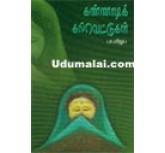 Tamil Books Online Online tamil books Tamil Book Man Online
