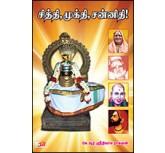 Siththi,Mukthi,Sanithi ( tamil book)