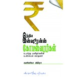 The Indian Insurance Kodeesvarargal -kaninika mishra- Tamil