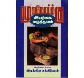 Moola Noikku Iyarkai Maruthuvam - Rathina Sakthivel