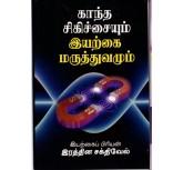 Gaanda Sakthiyum Iyarkai Maruthuvamum - Rathina Sakthivel