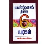 Malachikkalai Theerkka 6 Vazhigal - Rathina Sakthivel