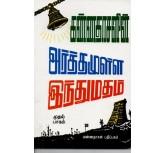 Arthamulla Hindu Madham - part -1-  Kannadasan
