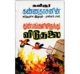 Arthamulla Hindu Madham - Part -4 - Kannadasan