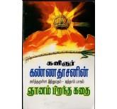 Arthamulla Hindu Madham - Part -5 - Kannadasan