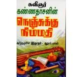 Arthamulla Hindu Madham - Part -6 - Kannadasan