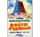 Arthamulla Hindu Madham - Part -7 - Kannadasan