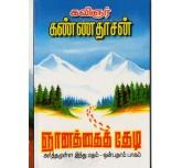 Arthamulla Hindu Madham - Part  -9 - Kannadasann