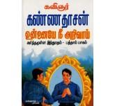 Arthamulla Hindu Madham - part -10- Kannadasan