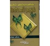 Ponmani Puthaiyal - Kahlil Gibran