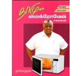 Damuvin Microwave Samaiyal - Saivam ,Asaivam - Damodaran