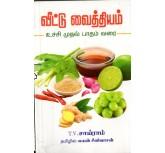 Veetu Vaithiam - T.V.Sairam Kp