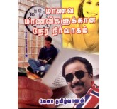 Manava Manavikalukkana Nera Nirvagam- Lena tamilvanan