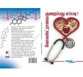 Cholestralai Kuraippathu Eppadi?  - Dr.S.A.P