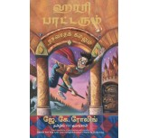 Harry Potter And The Philosophers Stone-J.K.ROWLING-tamil