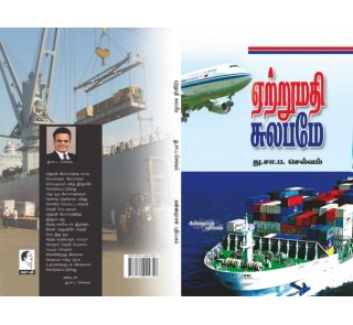 Etrumathi Sulabamae-D.S.P.Selvam