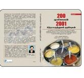 200 MOOLIGAIGALM; 2001 SIDDHA MARUTHUVA KURIPPUGAL-MN