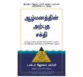 The Power Of Your Subconcious Mind -  tamil - dr.joseph murphy