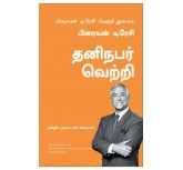 Personal Success: The Brian Tracy Success Library (Tamil) -  Brian Tracy