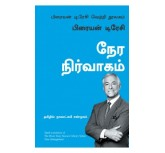 Time Management : The Brian Tracy Success Library (Tamil) -  Brian Tracy
