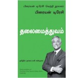 Leadership: The Brian Tracy Success Library (Tamil) - Brian Tracy