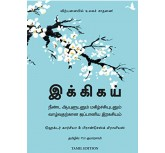 Ikigai - Albert Liebermann and Hector Garcia - Tamil