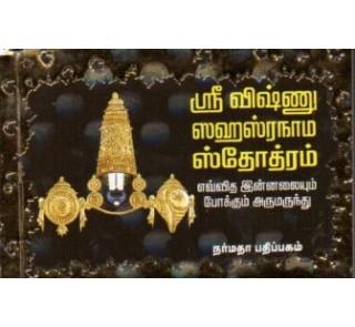 Shri Vishnu Sahasranama Stothram - Mini Book - |Tamil Book