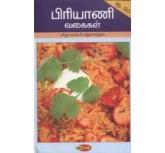Biriyani Vagaigal - Vijayalaksmi