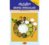 Andhra Saiva Samaiyal - Sakkubai