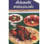 Chicken Samaiyal - Kanchana mala