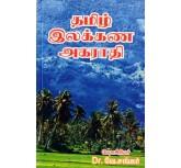 Tamil lakkana Agarathi - Prof.A.Sothi
