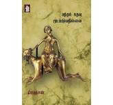 Andha Kadhavu Mudapaduvadhillai - Prabanjan