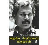 Azhagiya Periyavan Kadhaigal