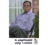 A.Muthulingathin Moondru Ulagalgal - A.Muthulingam - Part-1
