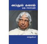 Abdul Kalam Oru Sagaaptham - Saithanya
