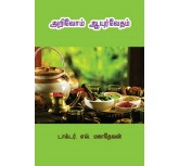 Arivom Ayurvedham - Dr.L.Mahadevan