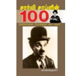 Charley Chaplin 100 (tamil book)